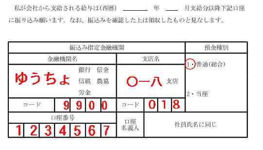 ゆうちょ 銀行 支店 名 008
