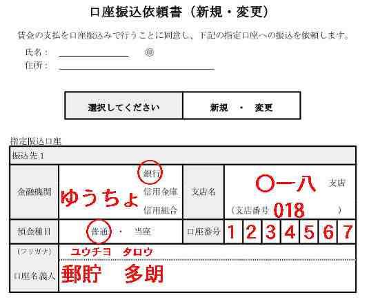 ゆうちょ銀行 店番 018 支店名