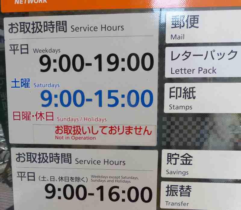 郵便局 口座開設